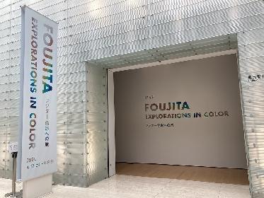 旅の歴史と、色彩の変遷に触れる ポーラ美術館『フジタ―色彩への旅』レポート