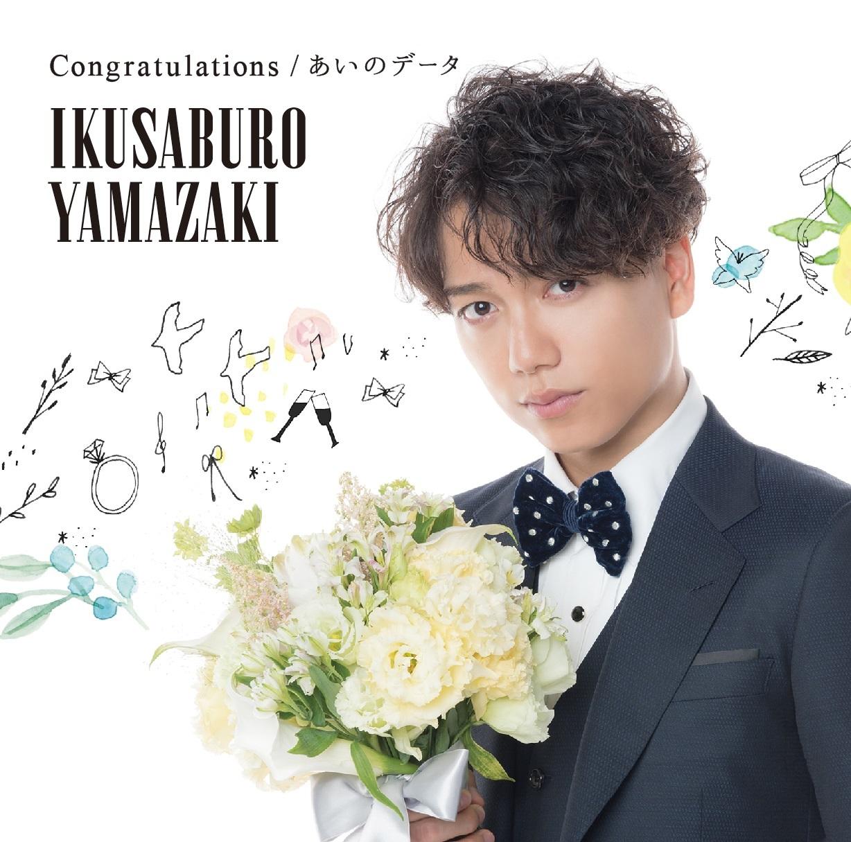 山崎育三郎「Congratulations / あいのデータ」通常盤