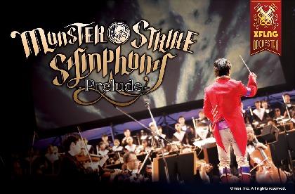 モンスターストライク初のオーケストラコンサート  チケットプレゼントを実施