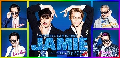 森崎ウィン&髙橋颯出演 ミュージカル『ジェイミー』新ビジュアル&撮影メイキング映像が公開 スペシャルキャンペーンも発表