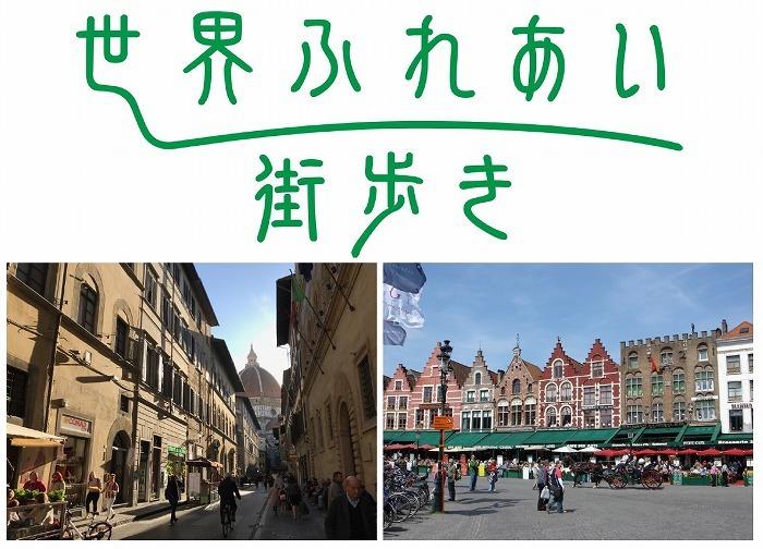 NHK「世界ふれあい街歩きコンサート」