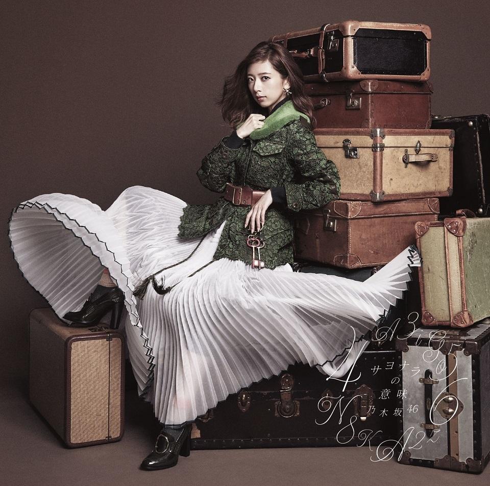 乃木坂46の16thシングル「サヨナラの意味」