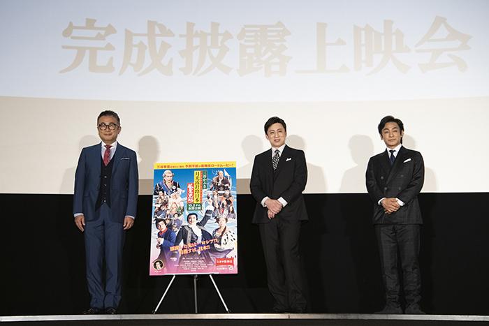 左から三谷幸喜、松本幸四郎、片岡愛之助