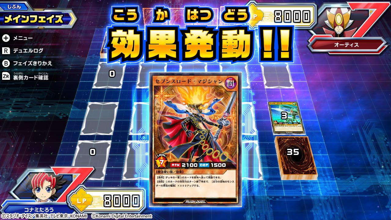 (C)スタジオ・ダイス/集英社・テレビ東京・KONAMI (C)Konami Digital Entertainment