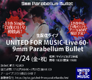 9mm Parabellum Bullet、オンラインライブで新曲「白夜の日々」を初披露へ ライブ中に新アーティスト写真&MVの撮影も