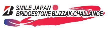 スマイルジャパン ブリヂストン ブリザックチャレンジ