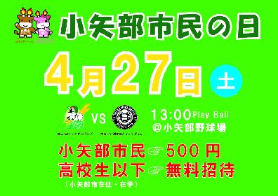 BCリーグ富山が『小矢部市民の日』にイベント開催! 500円で入場可能に