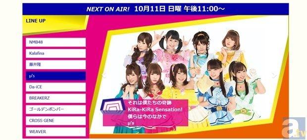μ'sが10月9日、10月11日とNHK番組に登場!