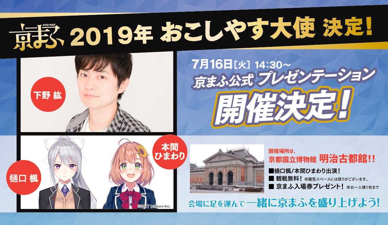 『京都国際マンガ・アニメフェア2019』おこしやす大使決定、プレゼンも実施 (C)2017 Ichikara Inc.