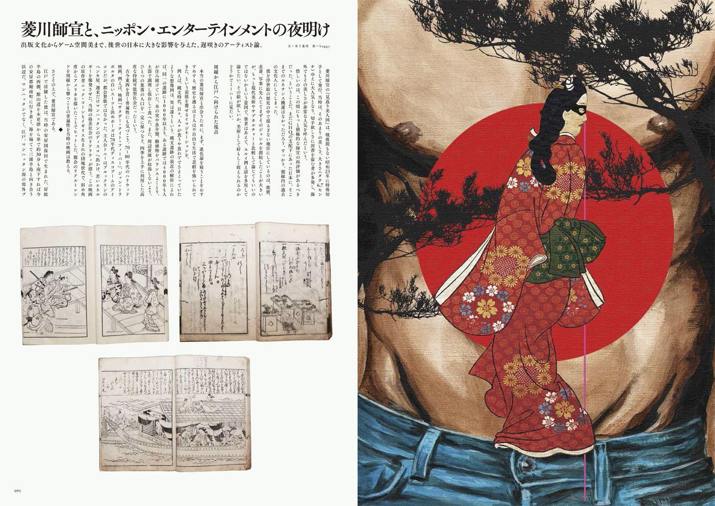 菱川師宣と、ニッポン・エンターテイメントの夜明け