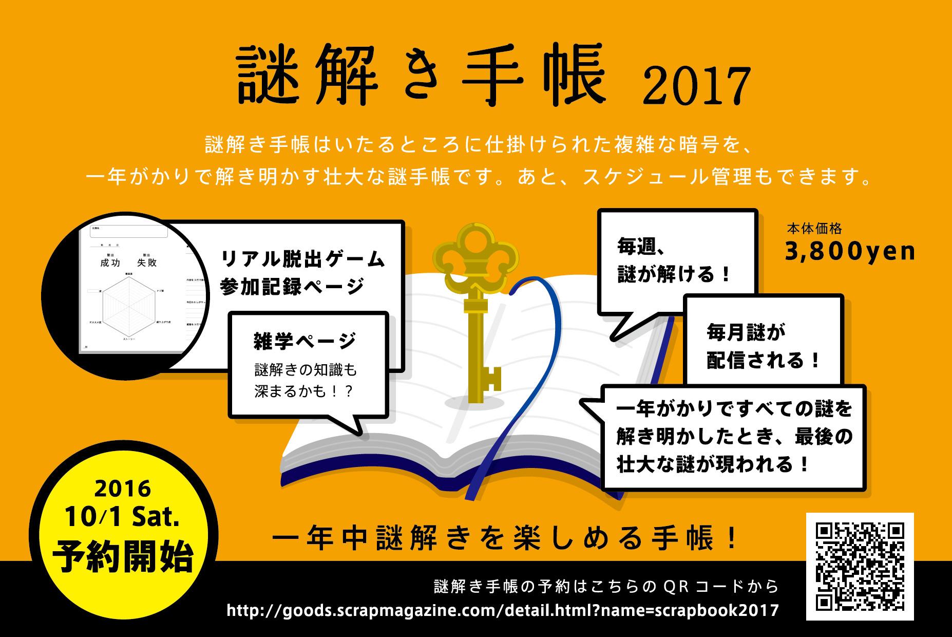 『謎解き手帳2017』