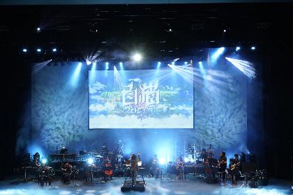 オープニングから音楽によってグッと引き込まれる!『白猫プロジェクトMusic Live 2019』速報レポート