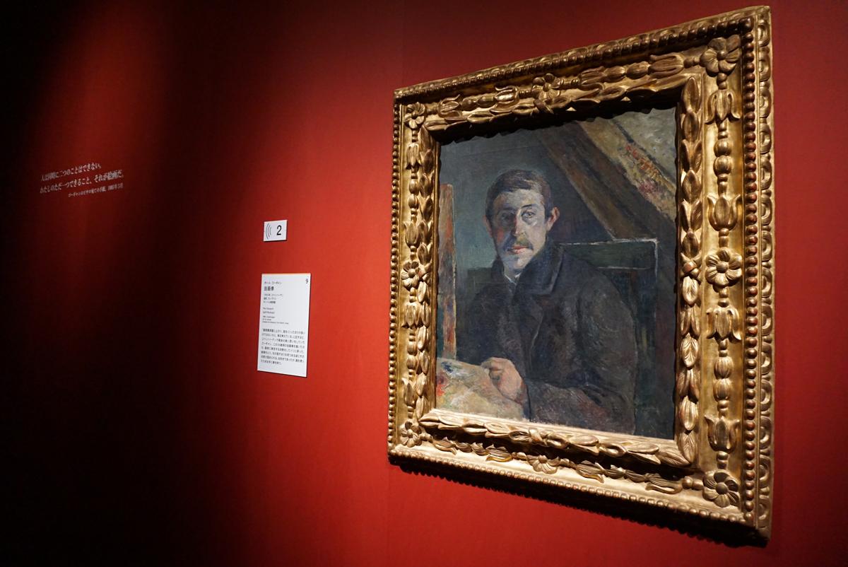 《自画像》ポール・ゴーギャン/キンベル美術館 ©Kimbell Art Museum, Fort Worth, Texas