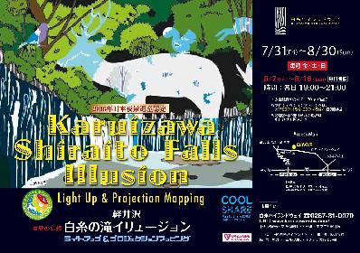 この夏、涼を求めたい方にオススメ!軽井沢の名所がライトアップ