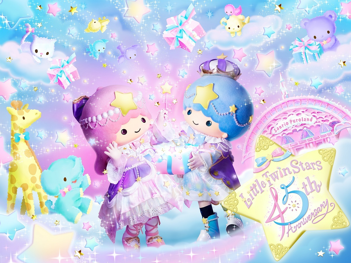 「LittleTwinStars 45th Anniversary」キービジュアル  ©2020 SANRIO CO., LTD.