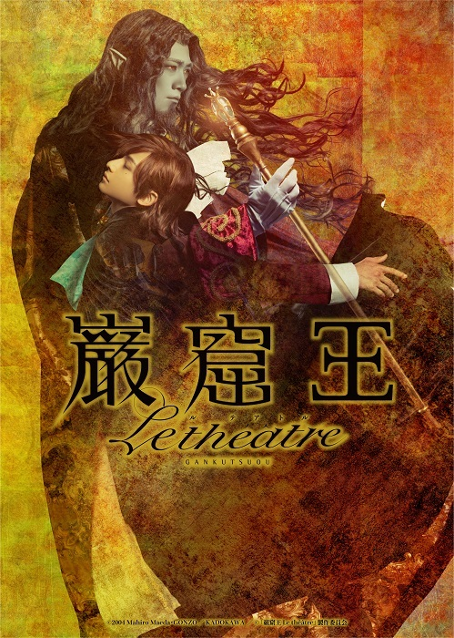 (C)2004 Mahiro Maeda・GONZO/KADOKAWA / (C)「巌窟王 Le théâtre」製作委員会