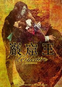 舞台『巌窟王 Le théâtre(ル テアトル)』の追加キャストが決定 橋本祥平、谷口賢志のビジュアルも公開