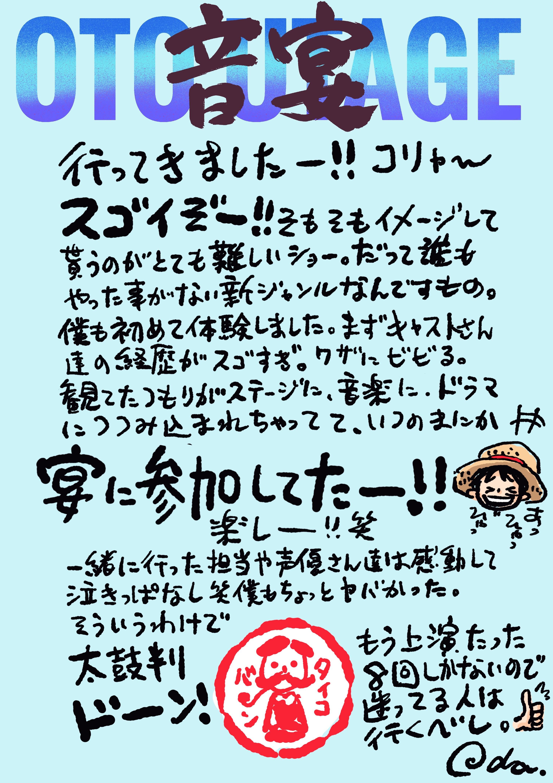尾田栄一郎 直筆コメント
