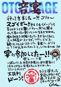 『ワンピース音宴』を体感した尾田栄一郎が直筆コメント「太鼓判ドーン!」
