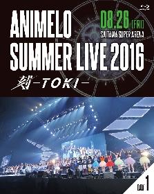 『Animelo Summer Live 2016 刻-TOKI-』Blu-ray発売決定  初回限定でアニサマ2017最速チケット先行抽選応募券を封入