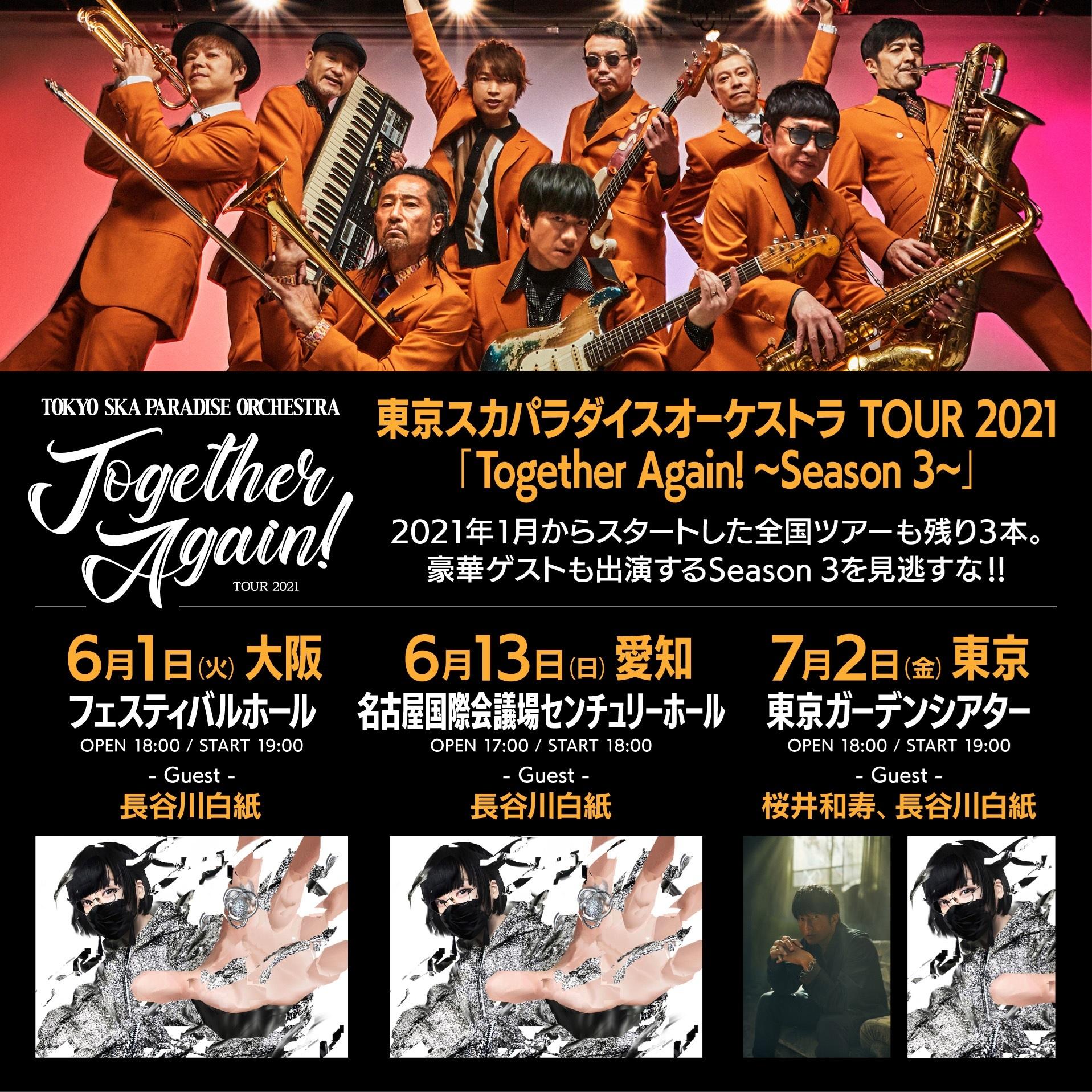 『Together Again! ~Season 3~』フライヤー