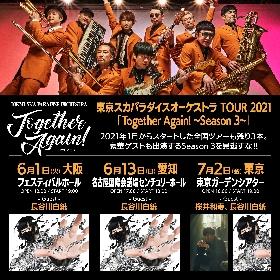 東京スカパラダイスオーケストラ ライブツアーのゲストに長谷川白紙、桜井和寿