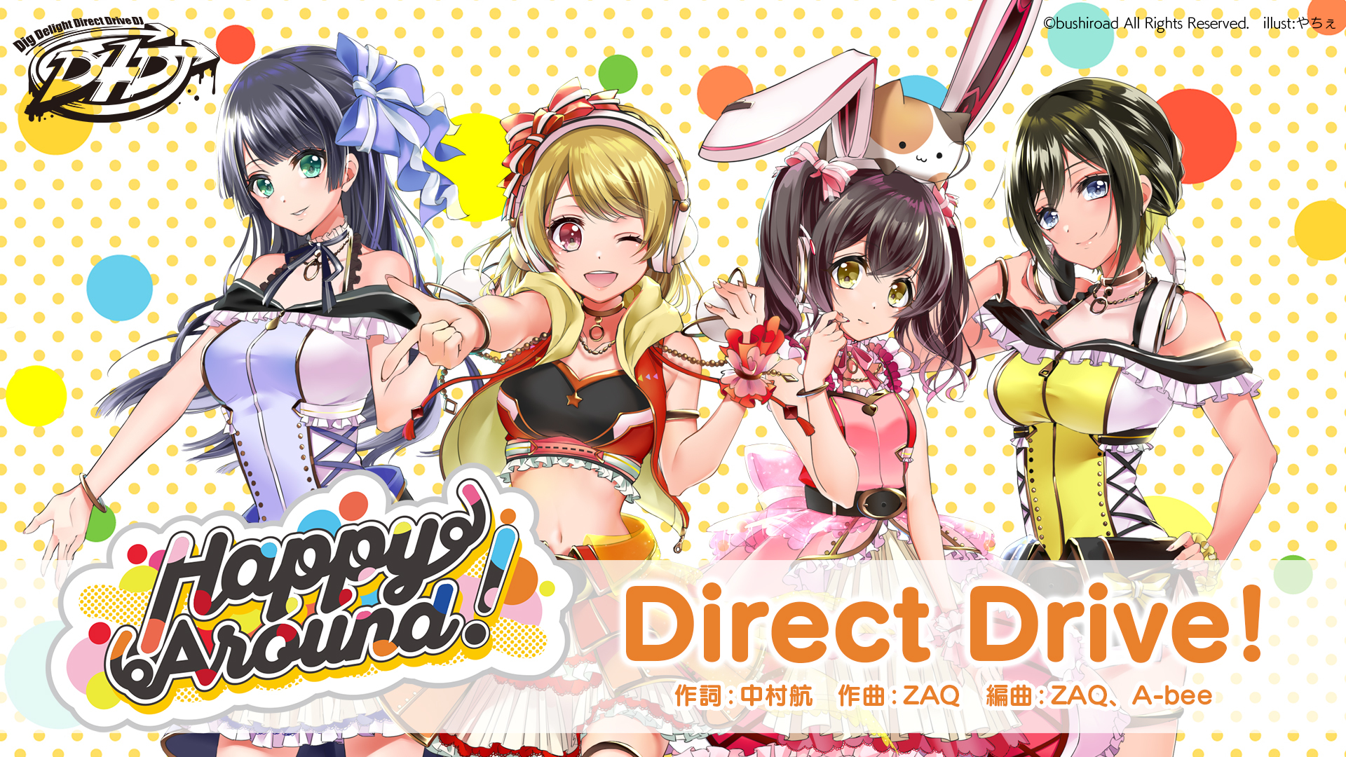 D4DJ 発のユニット「Happy Around!」のオリジナル楽曲「Direct Drive!」 ©bushiroad All Rights Reserved.