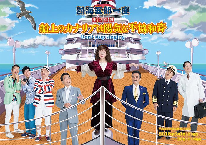 三宅裕司と小林幸子に聞く、熱海五郎一座『船上のカナリアは陽気な ...
