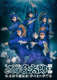 『ミュージカル「忍たま乱太郎」第9弾』武器を構える五年生のメインビジュアル&全キャスト公開