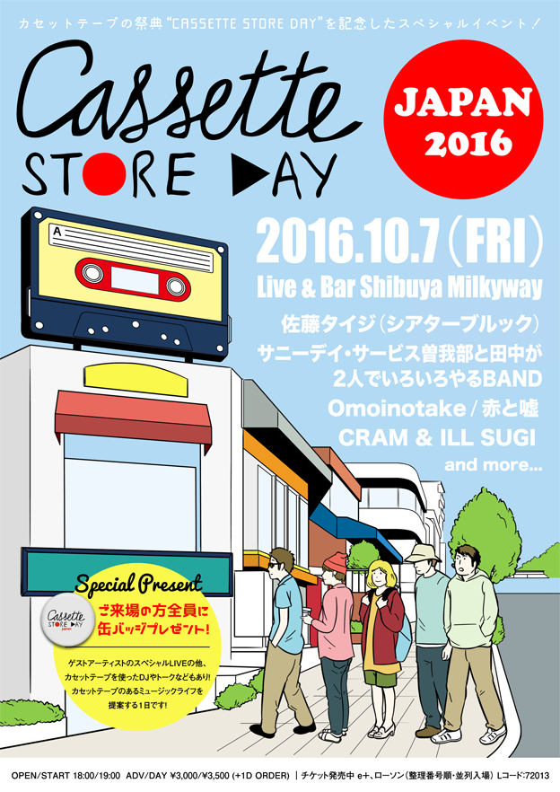 『CASSETTE STORE DAY JAPAN 2016』