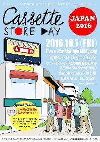 """カセットテープの祭典""""CASSETTE STORE DAY"""" を記念して、佐藤タイジら出演のスペシャルイベント開催"""