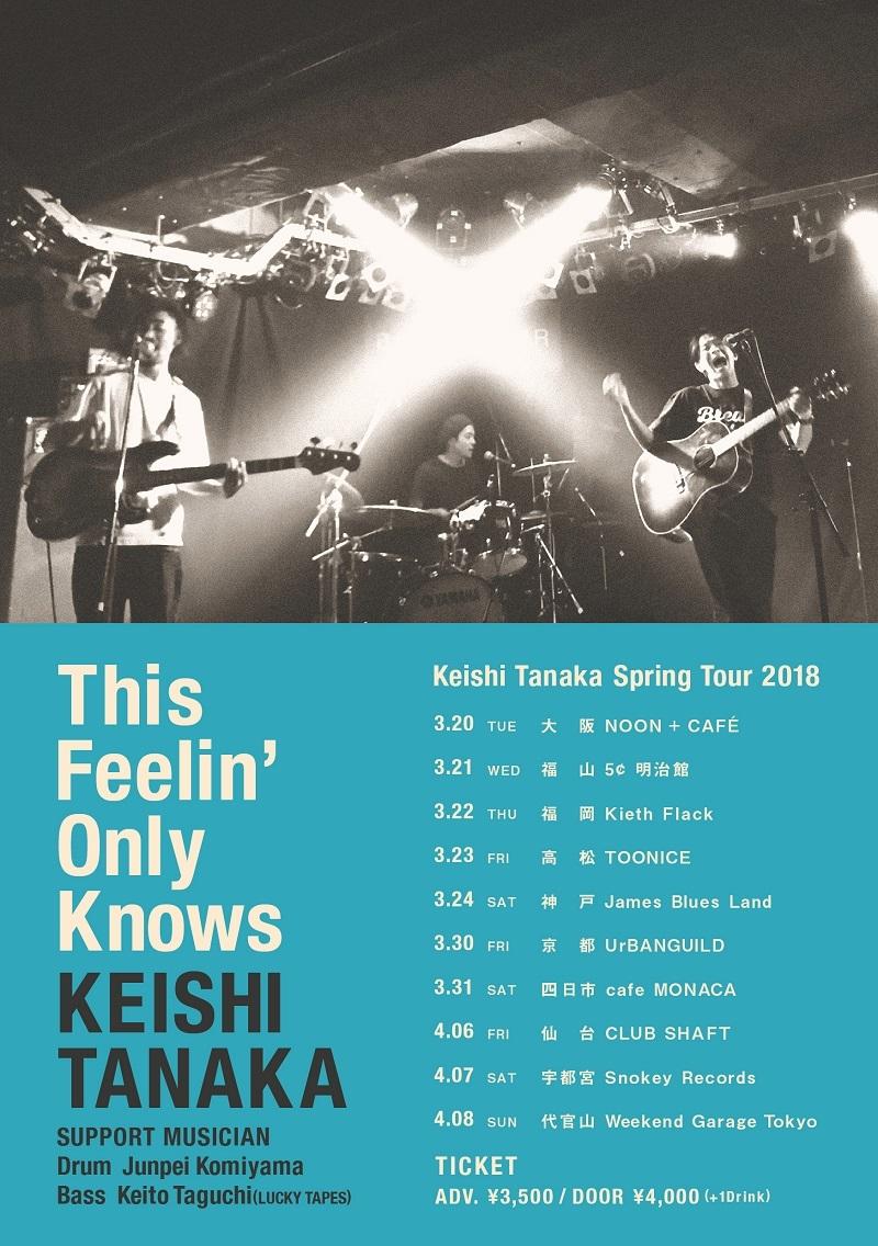 Keishi Tanaka Spring Tour 2018 [This Feelin' Only Knows]