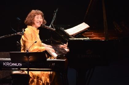矢野顕子『さとがえるコンサート2020』、25回目にしてその魅力をあらためて実感した一夜