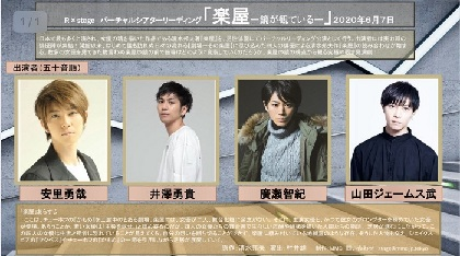 安里勇哉、井澤勇貴、廣瀬智紀、山田ジェームス武によるバーチャルリーディング公演が開催決定