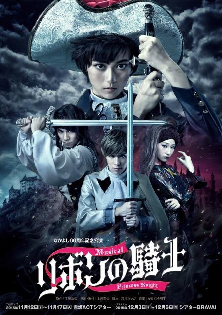 (C)ミュージカル「リボンの騎士」製作委員会2015