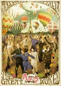 ミュージカル『ヘタリア~The Great World~』 大千秋楽ライブ・ビューイングの追加劇場が決定