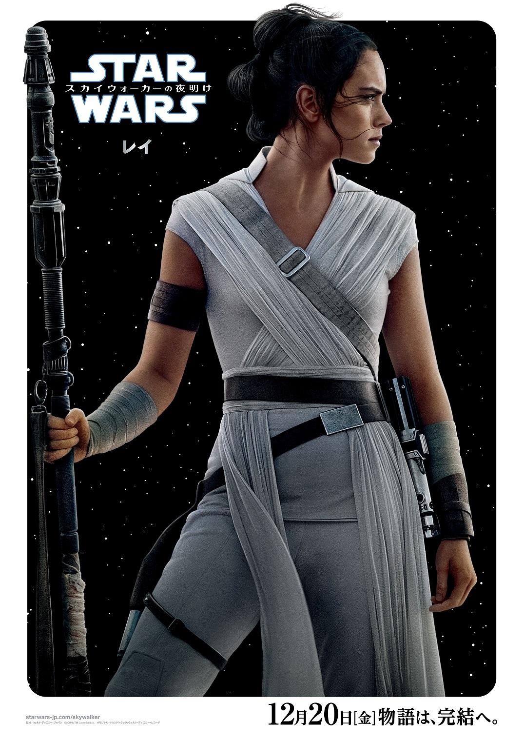 レイ (C)2019 Lucasfilm Ltd. All Rights Reserved.