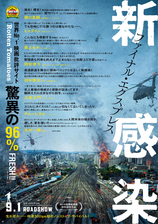 映画『新感染 ファイナル・エクスプレス』ティザービジュアル 表 (C)2016 NEXT ENTERTAINMENT WORLD & REDPETER FILM. All Rights Reserved.