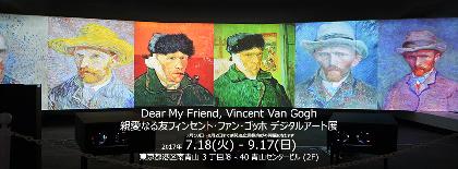 ゴッホ作品をデジタル技術で体感 『親愛なる友フィンセント・ファン・ゴッホ デジタルアート展』が開催