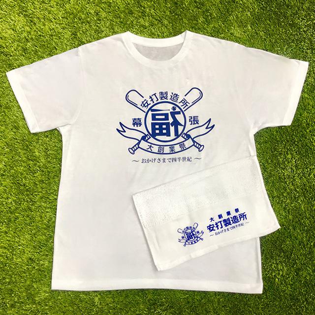 福浦安打製造所創業25年祭セットは先着2万名にプレゼントされる