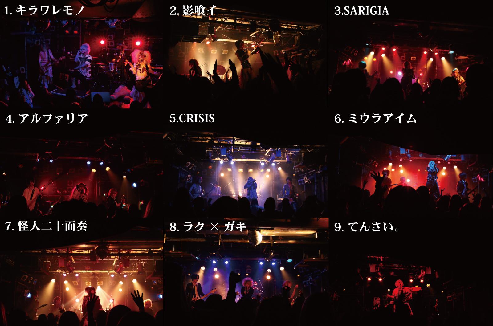 池袋CYBER出演全バンド-ライブ写真