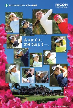今年を賑わした30人の女子プロが集うLPGAツアーチャンピオンシップリコーカップ。最後に花を咲かせるのはどの選手なのか