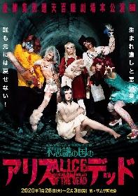 虚飾集団廻天百眼がオリジナル新作舞台『不思議の国のアリス・オブザデッド』を上演