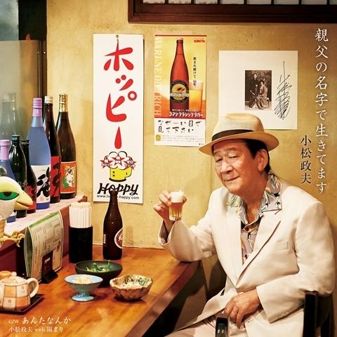 小松政夫「親父の名字で生きてます」