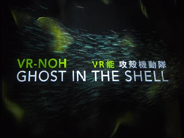 ステージに映し出されたVR能『攻殻機動隊』のタイトル