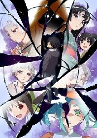 西尾維新原作〈物語〉シリーズ最終章『続・終物語』2018年にアニメ化へ ビジュアル&PVが解禁