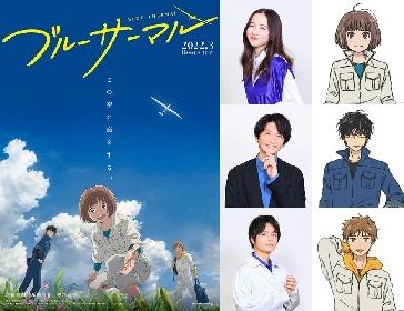 堀田真由・島﨑信長・榎木淳弥のコメント到着 大学航空部が舞台のアニメ映画『ブルーサーマル』2022年3月公開