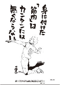 日向がエールを送る、作者・古舘春一氏のイラスト到着 『ハイキュー!! ユニフォームプロジェクト』メイキング映像公開