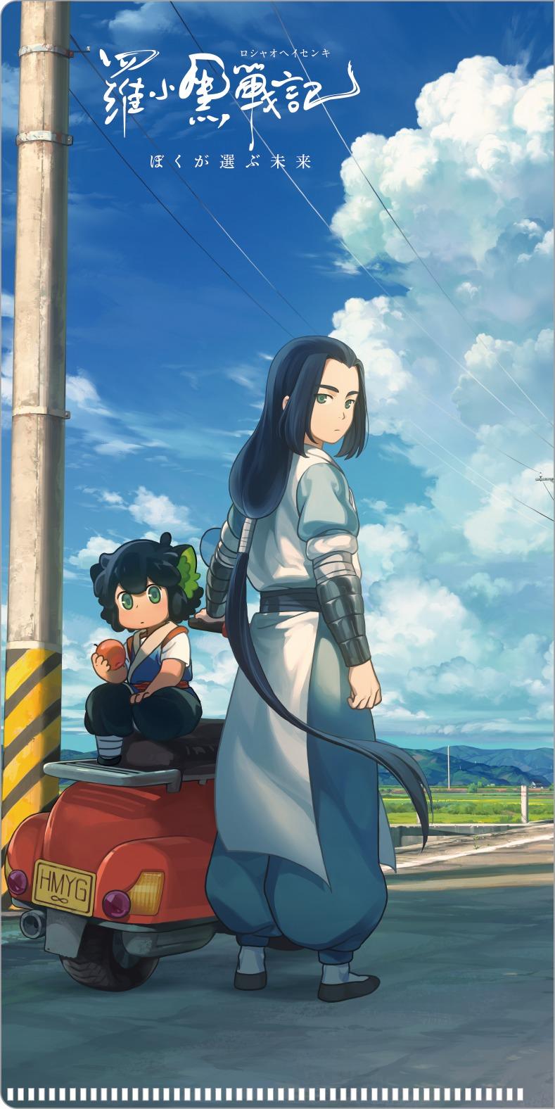 オモテ (C) Beijing HMCH Anime Co.,Ltd