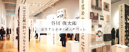 『谷川俊太郎展』レポート 進化する表現と詩人の暮らし 小山田圭吾、中村勇吾とのコラボレーション作品も